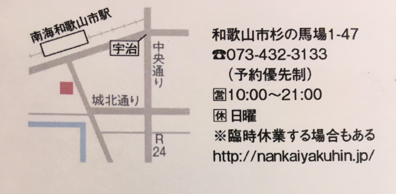 店の地図。住所